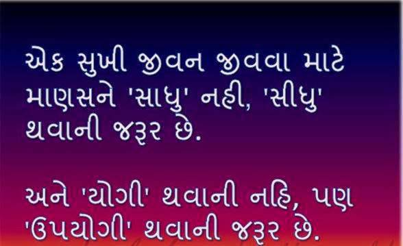 Gujarati Shayari Sms Quotes ગજરત શયર For Friends Gf