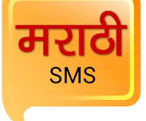 Marthi SMS, Shayari, Messages, MSG Collection