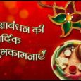 1000+ Happy Rakshabandhan Status | Rakhi Status in Hindi for Whatsapp Happy Rakshabandhan Status Collection in Hindi Happy Rakshabandhan Status in Hindi for Whatsapp Best Happy Rakshabandhan Status in Hindi for Facebook Cool Happy Rakshabandhan Whatsapp Status for Brothers Two Line Status on Rakhi for Sisters Funny Status for Whatsapp on Rakshabandhan in Hindi Happy Rakshabandhan Status in Hindi for sisters Happy Rakshabandhan Status in Hindi for brothers Happy Rakshabandhan Status in Hindi for cousins Happy Rakshabandhan Status in Hindi for facebook Best Happy Rakshabandhan Status in Hindi One Line Happy Rakshabandhan Status in Hindi Short Happy Rakshabandhan Status in Hindi Two Line Happy Rakshabandhan Status in Hindi Cute Happy Rakshabandhan Status in Hindi Love Happy Rakshabandhan Status in Hindi Best Rakhi Status in Hindi for Whatsapp Rakhi Status in Hindi for Facebook Rakhi Status in Hindi for Brothers Rakhi Status in Hindi for sisters Rakhi Status in Hindi for cousins Best Rakhi Status in Hindi One Line Rakhi Status in Hindi Two Line Rakhi Status in Hindi Short Rakhi Status in Hindi Love Rakhi Status in Hindi 1000+ Happy Rakshabandhan Status | Rakhi Status in Hindi for Whatsapp