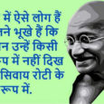 Happy Gandhi jayanti quotes in Hindi Gandhi quotes in Hindi gandhi jayanti quotes in Hindi gandhi jayanti quotes in Hindi 2 october gandhi jayanti quotes in Hindi Mahatma Gandhi quotes in Hindi famous mahatma gandhi quotes Hindi