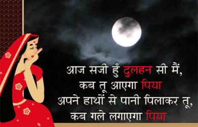 karwa chauth shayari for husband karwa chauth quotes hindi karwa chauth status for whatsapp karwa chauth sms hindi funny karva chauth status in hindi karwa chauth wishes in hindi Karwa Chauth Shayari & Status, Wishes, Quotes, SMS in Hindi
