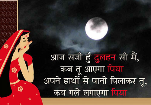1000 Happy Karwa Chauth Shayari Status Wishes In Hindi