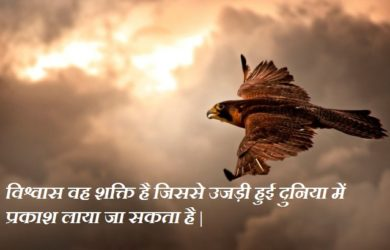 motivational quotes in hindi motivational quotes in hindi on Success motivational quotes in hindi for Employee motivational quotes in hindi for students motivational thoughts in hindi on success motivational quotes in hindi by chanakya motivational shayari in hindi motivational thoughts in hindi by great people Inspirational Thoughts in Hindi Best Inspirational Hindi Quotes Motivational Word in Hindi Inspirational Quotes in Hindi motivational quotes in hindi for Whatsapp motivational quotes in hindi for Facebook Great motivational quotes in hindi for Brothers One Line motivational quotes in hindi for Sisters Two Line motivational quotes in hindi for Children Short motivational quotes in hindi for Friends 1000+ { Great } Motivational Quotes in Hindi for Whatsapp Get Best Motivational Quotes in Hindi for Whatsapp and Facebook by Great People. These Wonderful Short Inspirational Quotes are very Effective to Inspire.