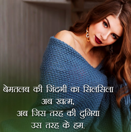 Girls Attitude Status Girls Attitude Status in Hindi Girls Attitude Status in English